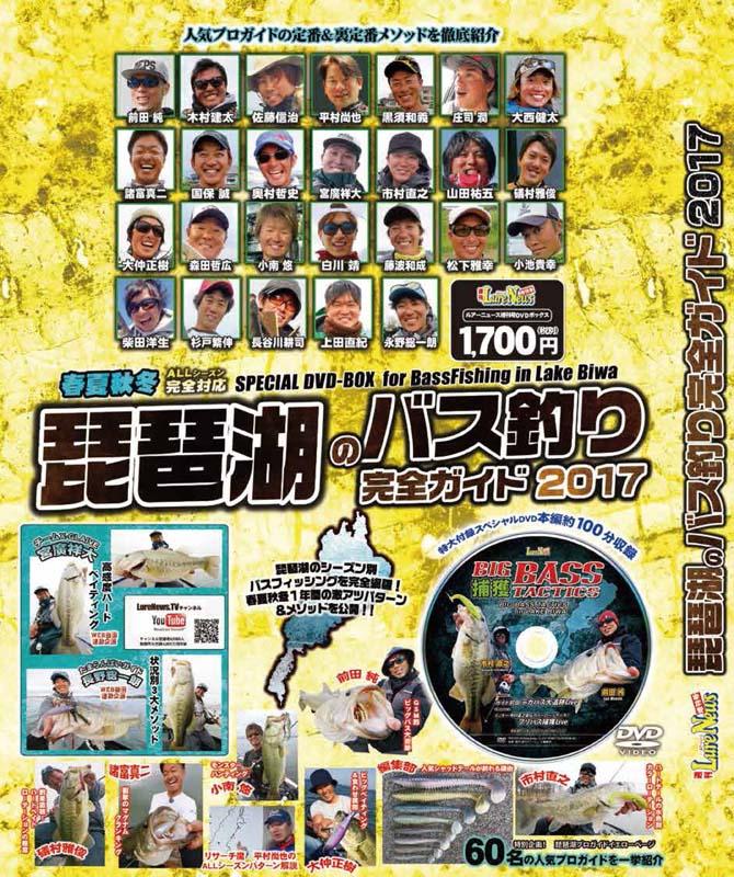 http://lurenews.tv/2017_4_biwako_hako_omote.jpg