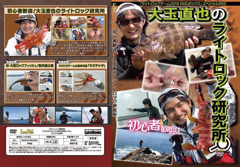 http://lurenews.tv/2018_08_lightrock3_dvd.jpg