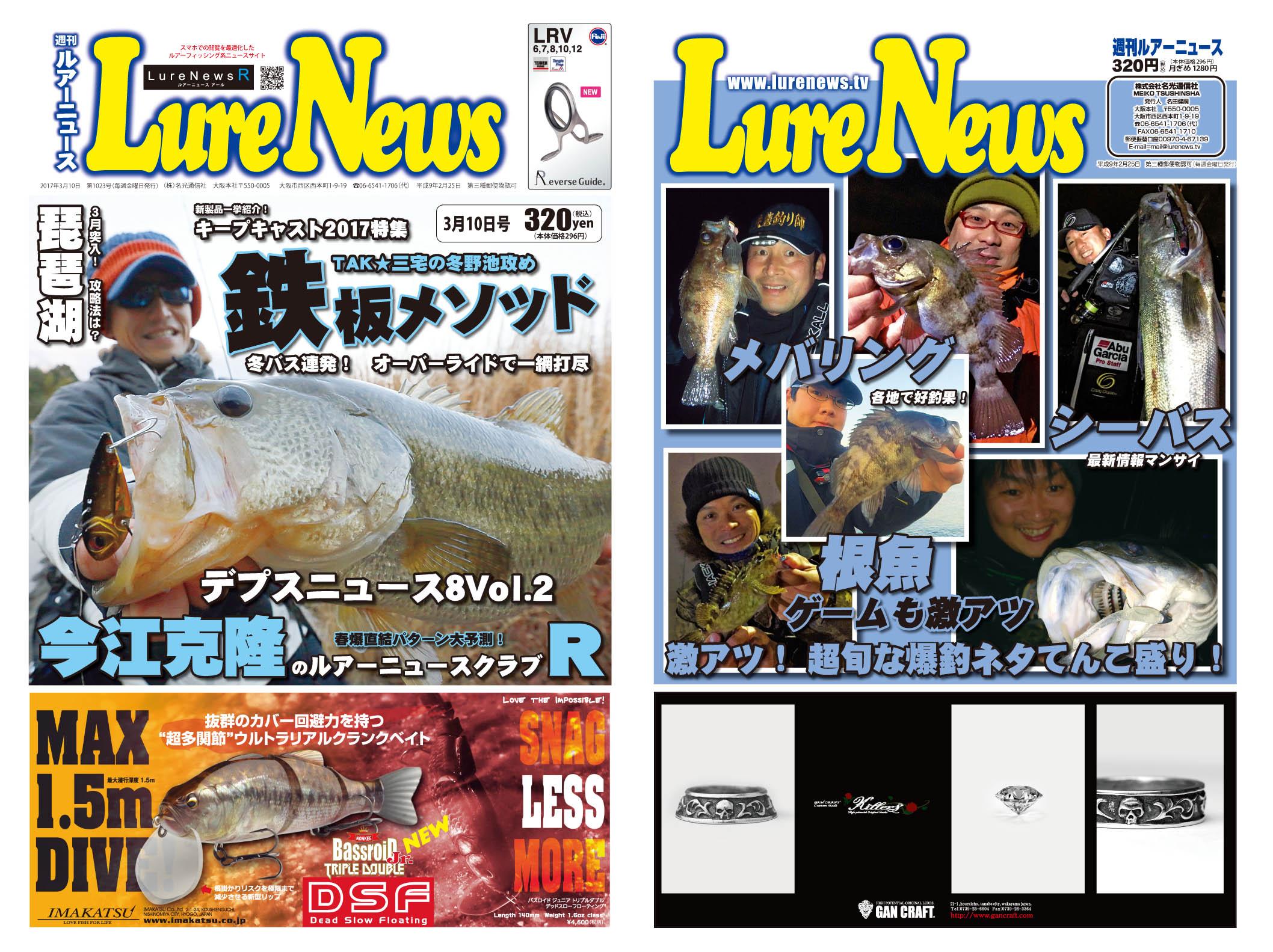 http://lurenews.tv/LureNews1023hyoushi.jpg