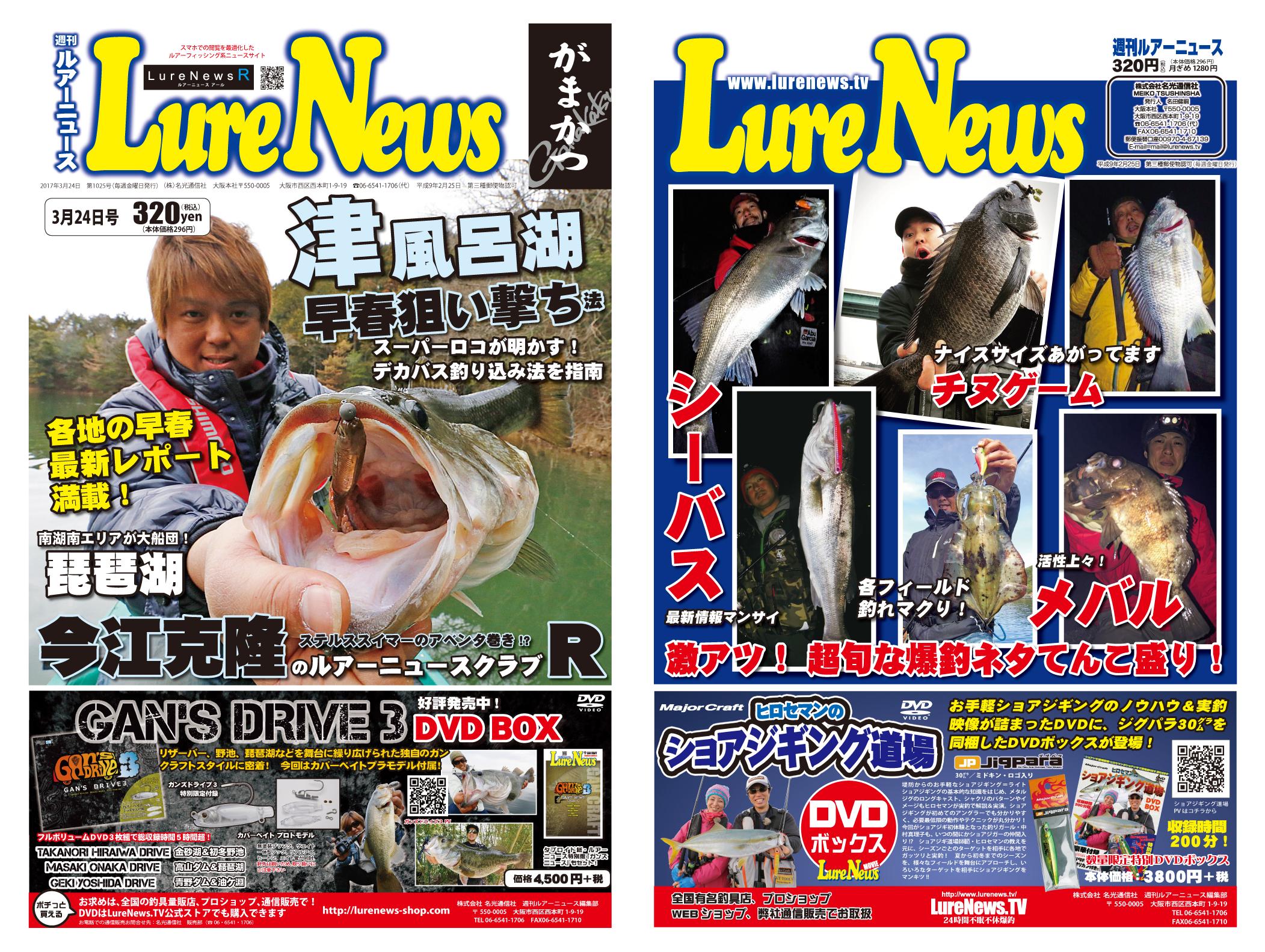 http://lurenews.tv/LureNews1025hyoushi.jpg