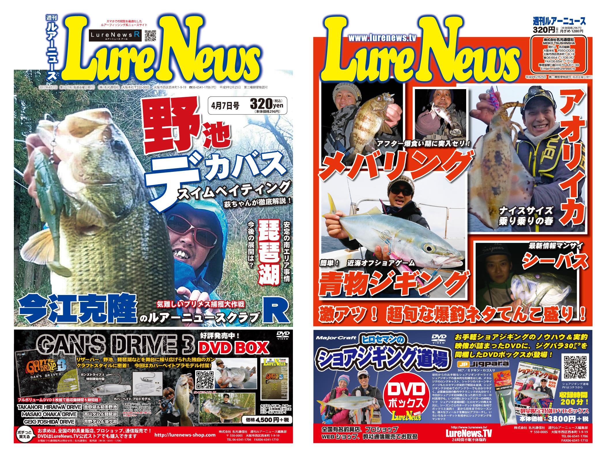 http://lurenews.tv/LureNews1027hyoushi.jpg
