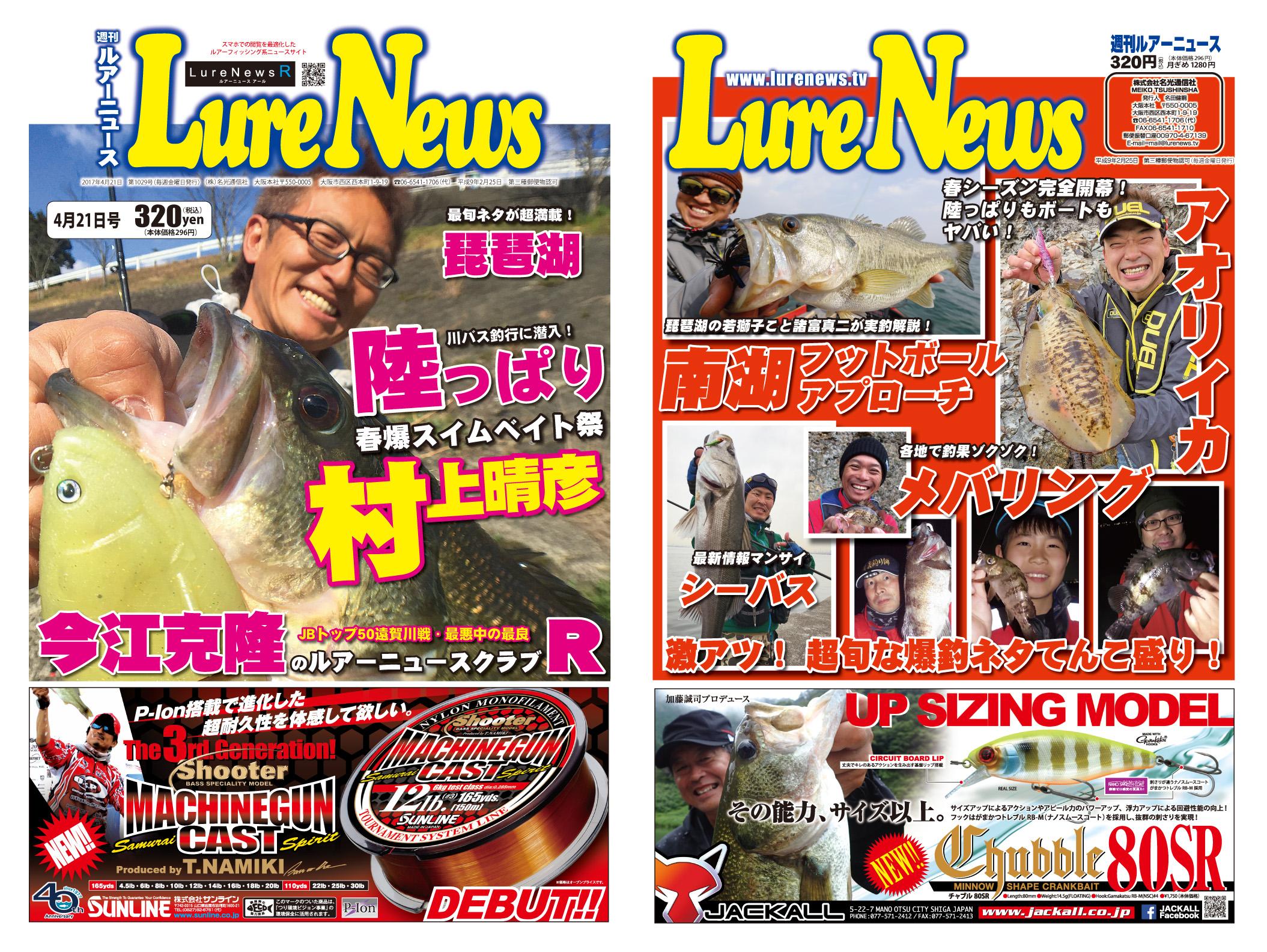 http://lurenews.tv/LureNews1029hyoushi.jpg