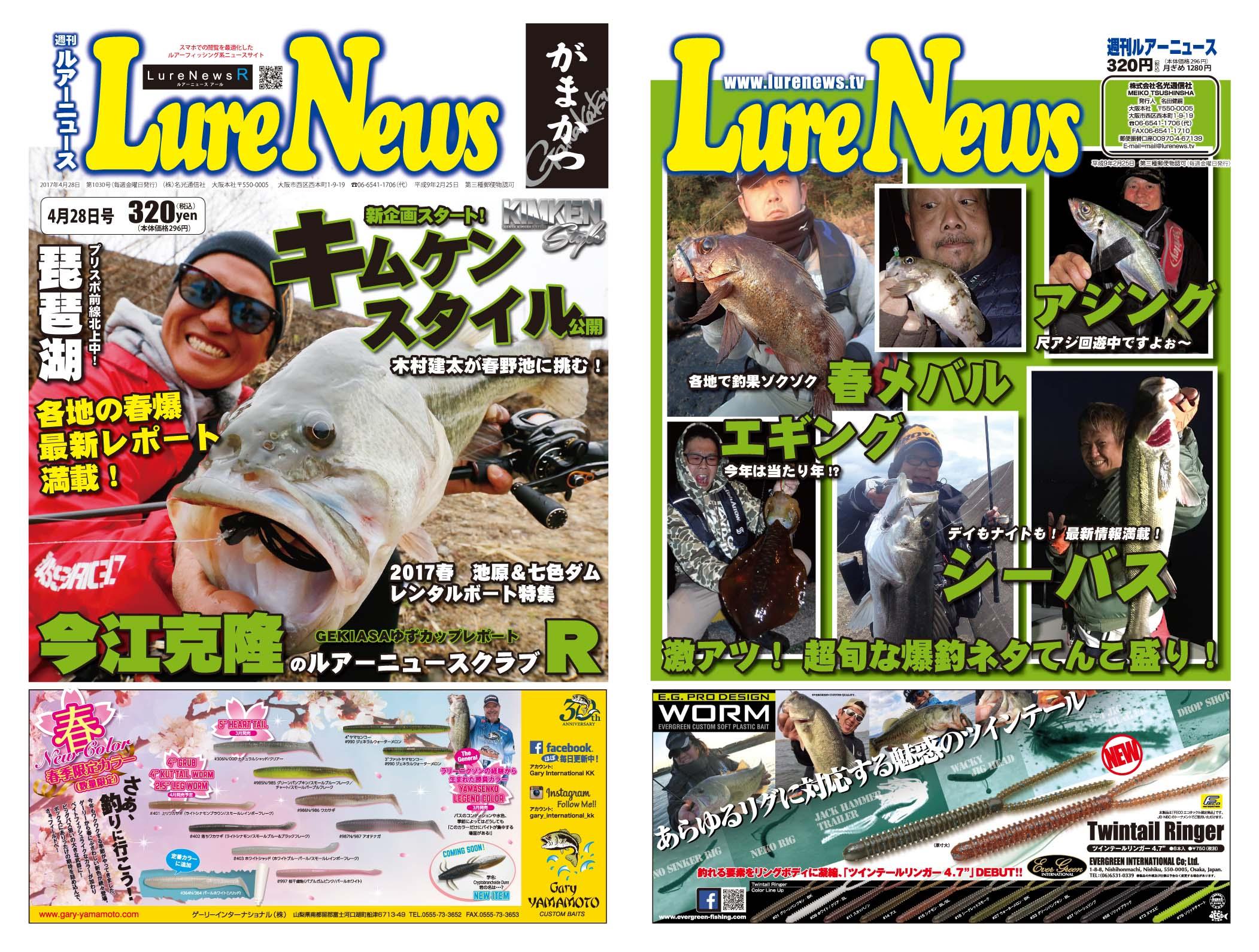 http://lurenews.tv/LureNews1030hyoushi.jpg