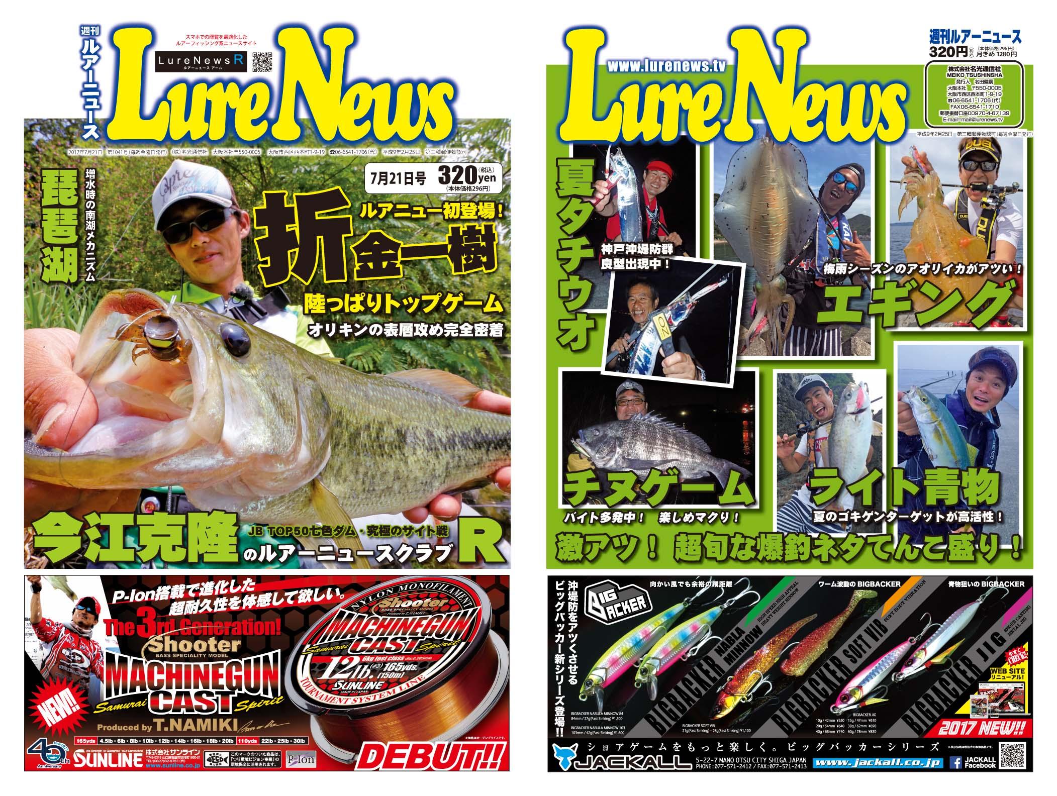 http://lurenews.tv/LureNews1041hyousi.jpg