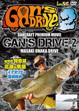 大仲drive.jpg