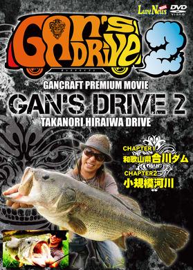 平岩drive.jpg