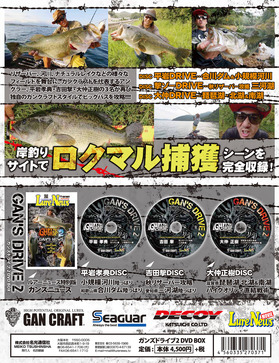 GANSDRIVE2 DVD BOX-back.jpg