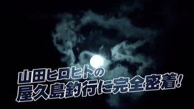 屋久島名称未設定 3.jpg