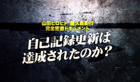屋久島名称未設定5.jpg