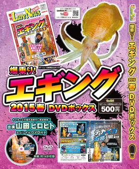 爆乗りエギング2015春DVDボックス-宣伝用-Jpeg1M表面.jpg