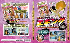 爆乗りエギング2015春DVDボックス-宣伝用-Jpeg2M.jpg