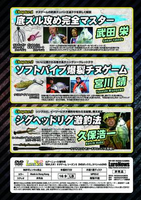 DVDパッケージ裏_チヌ-小.jpg