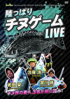 DVDパッケージ_チヌ-小.jpg