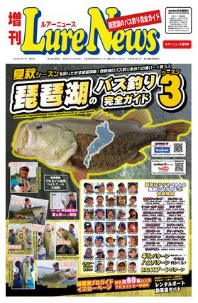 新聞表紙-琵琶湖.jpg