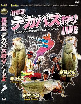 DVDパケ-琵琶湖-2105s.jpg