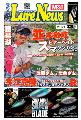 9月4日発売ルアーニュースWEST表紙.jpg