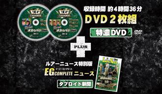 DVDと新聞セット.jpg