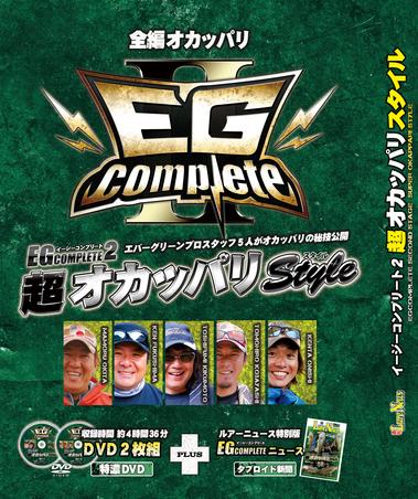 EG2-ボックス-表-大カラー.jpg