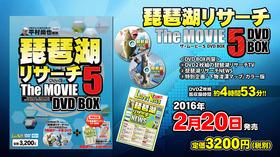 ブログ用-DVDボックス詳細.jpg