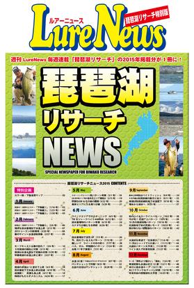 琵琶湖リサーチ新聞.jpg