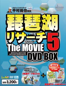 琵琶湖リサーチ5DVDBOX_ケース.jpg