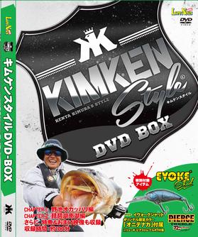 キムケンスタイルDVDボックスデータ2.jpg