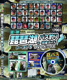 biwako5_hakohyoushi.jpg