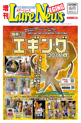 eging2016aki-shinbun.jpg