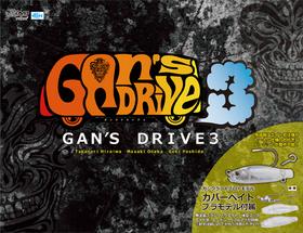 ガンズドライブ3BOX-表 [更新済み].jpg