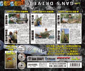 ガンズドライブ3BOX-裏 [更新済み].jpg