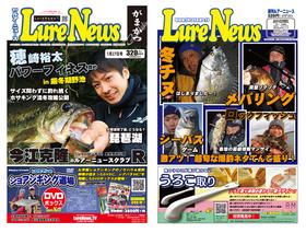 LureNews1017syoushi.jpg