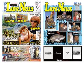LureNews1019号-1.jpg
