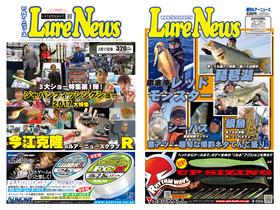 ルアーニュース1020号-1.jpg