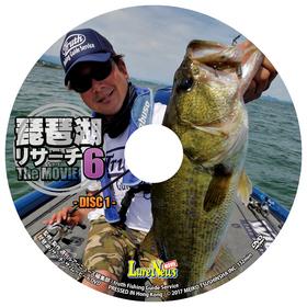 琵琶湖リサーチ6_disc1.jpg