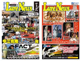 LureNews1021.jpg