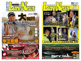 LureNews1024hyoushi.jpg