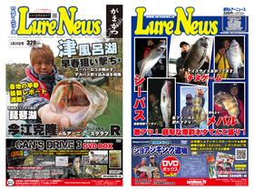 LureNews1025hyoushi.jpg