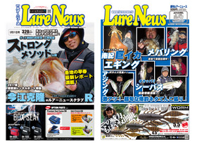LureNews1026hyousi.jpg