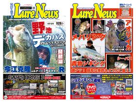 LureNews1027hyoushi.jpg