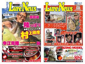 LureNews1029hyoushi.jpg