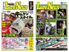 LureNews1030hyoushi.jpg