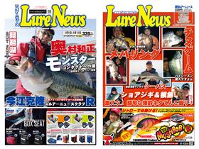 LureNews1031hyoushi.jpg