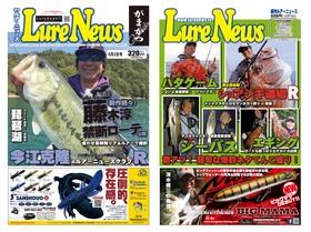 LureNews1034hyoushi.jpg