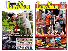 LureNews1035hyoushi.jpg