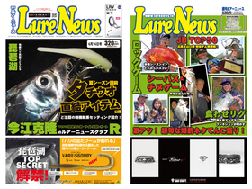 LureNews1036hyousi.jpg