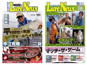 LureNews1037hyoushi.jpg