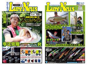LureNews1039hyoushi.jpg
