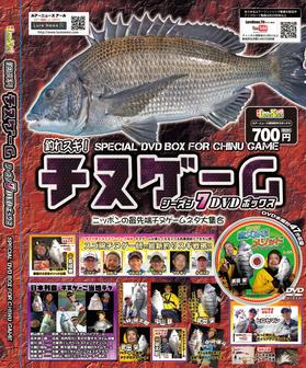 chinu7_hako.jpg