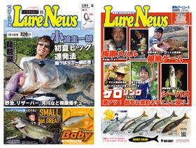 LureNews1040hyoushi.jpg