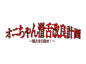 オニちゃん滑舌改良計画.jpg